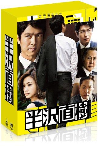 半沢直樹 -ディレクターズカット版- DVD-BOX(通帳型メモ帳付き)(初回限定生産)