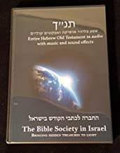 The Entire Hebrew Bible in Audio with Music and Sound Effects by The Bible Society In Israel (2015-01-01)