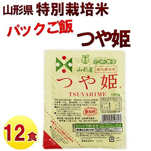 こめ 山形県、特別栽培米 めぐみ農園 「つや姫」白米 レトルトパック 150g×12p