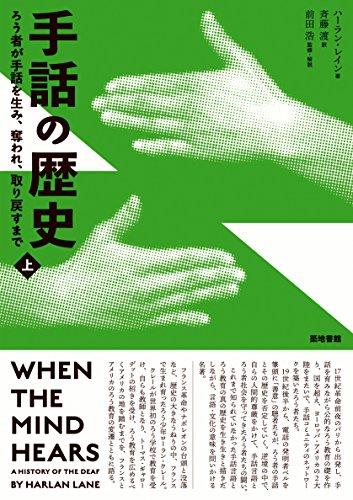 手話の歴史 上 (ろう者が手話を生み、奪われ、取り戻すまで)の詳細を見る