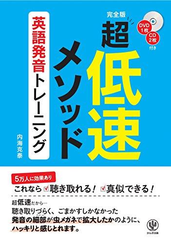 DVD1枚、CD2枚付き完全版超低速メソッド英語発音トレーニング