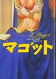 マゴット (文学の冒険シリーズ)