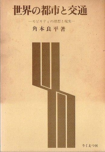 世界の都市と交通―モビリティの理想と現実 (1980年)