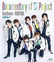 2.5次元アイドル応援プロジェクト「ドリフェス!」Documentary of DF Project [Blu-ray]