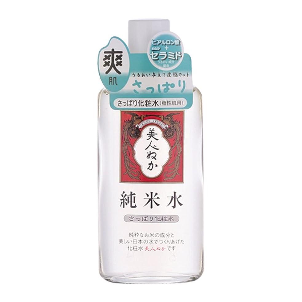 美容師道徳ラオス人美人ぬか 純米水 さっぱり化粧水 130mL