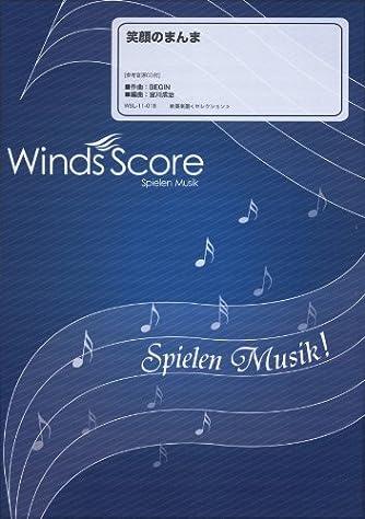 [参考音源CD付] 笑顔のまんま(BEGIN) 吹奏楽セレクション楽譜(WSL-11-018)