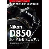 Nikon D850 脱・初心者マニュアル: ぼろフォト解決シリーズ124 絞り優先に挑戦し本格的な撮影をはじめる!