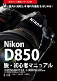 Nikon D850 脱 初心者マニュアル: ぼろフォト解決シリーズ124 絞り優先に挑戦し本格的な撮影をはじめる!