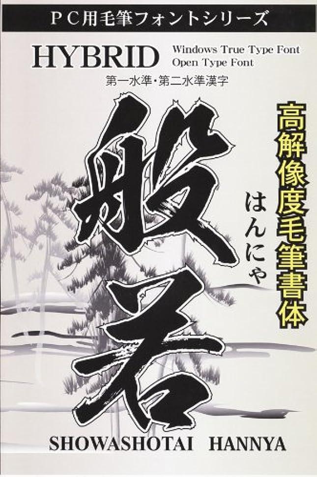 闘争キャラクター美徳「毛筆フォント」 高解像度般若書体