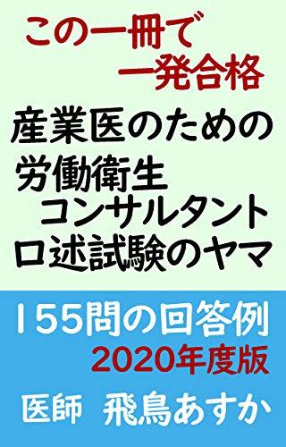 SANGYOUINOTAMENO ROUDOUEISEIKONSARUTANTO KOUJYUTSUSHIKENNOYAMA 155MONNOKAITOUREI 2020 (Japanese Edition)