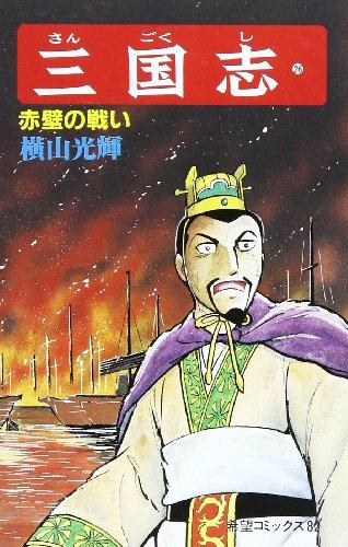 三国志 (26) 赤壁の戦い (希望コミックス (82))