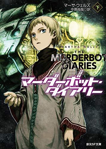 マーダーボット・ダイアリー 下 (創元SF文庫)の詳細を見る