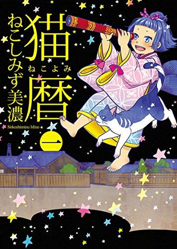 猫暦(1) (ねこぱんちコミックス)