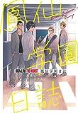 HiGH&LOW THE WORST鳳仙学園日誌 (少年チャンピオン・コミックス)