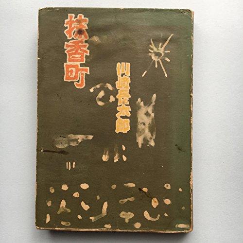 抹香町 (1954年)の詳細を見る