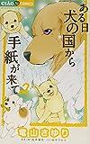 ある日 犬の国から手紙が来て (2) (ちゃおフラワーコミックス)