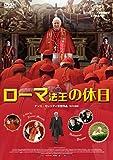 ローマ法王の休日[DVD]