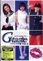 G-taste スペシャル版(6) [DVD]