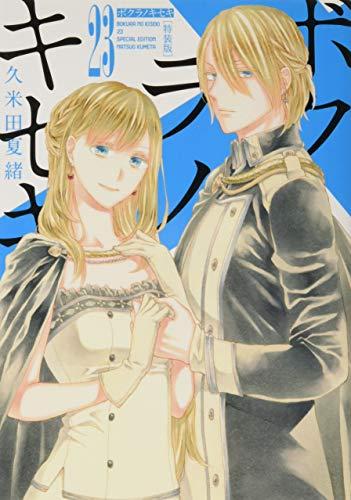 ボクラノキセキ 23巻 特装版 (ZERO-SUMコミックス)の詳細を見る