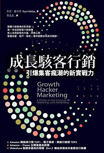 成長駭客行銷:引爆集客瘋潮的新實戰力 (Traditional Chinese Edition)