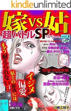 嫁VS姑超バトルSP(スペシャル)Vol.3 (Big Fields Publishing)