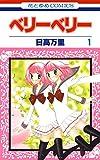 ベリーベリー 1 (花とゆめコミックス)