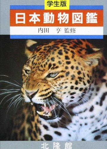 日本動物図鑑―学生版の詳細を見る