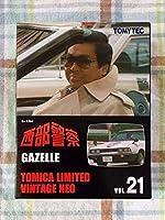 トミカヴィンテージ 西部警察 Vol.21 ガゼール 品ゆうじろう 昭和 大スター 永遠