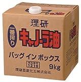 リケン 一番搾りキャノーラ油 BIB 9Kg