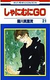 しゃにむにGO 21 (花とゆめコミックス)
