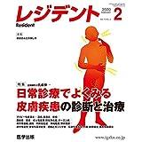 レジデント2020年2月 Vol.13No.2 特集:日常診療でよくみる皮膚疾患の診断と治療