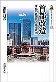 首都改造: 東京の再開発と都市政治 (歴史文化ライブラリー)