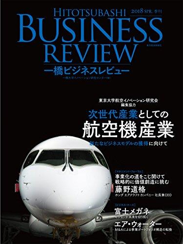 一橋ビジネスレビュー 2018年SPR.65巻4号: 次世代産業としての航空機産業