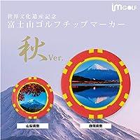 imGOLF 富士山ゴルフチップマーカー 春夏秋冬シリーズ(秋)