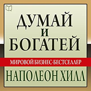 Think and Grow Rich: The Landmark Bestseller - Now Revised and Updated for the 21st Century [Russian Edition] Titelbild