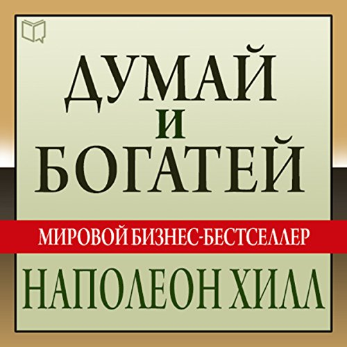 Think and Grow Rich: The Landmark Bestseller - Now Revised and Updated for the 21st Century [Russian Edition] audiobook cover art