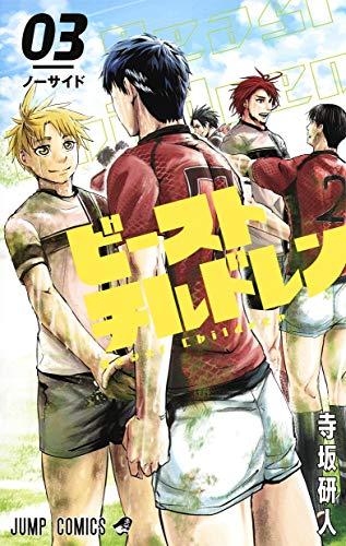 ビーストチルドレン 3 (ジャンプコミックス)