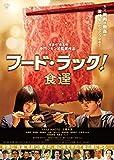 フード・ラック! 食運 DVD image