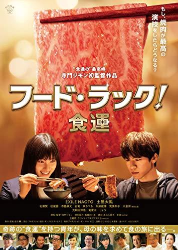 【Amazon.co.jp限定】フード・ラック! 食運 特別版【初回限定生産】 Blu-ray(オリジナルブロマイドセット付)
