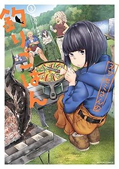 [匡乃下キヨマサ]のカワセミさんの釣りごはん : 3 (アクションコミックス)