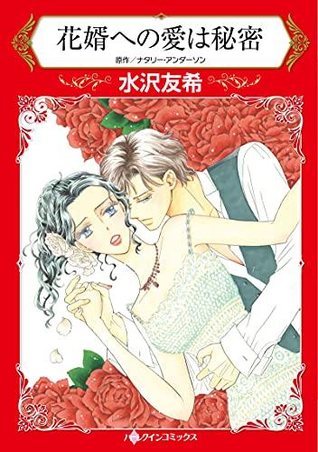 花婿への愛は秘密 _0