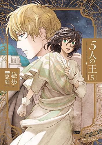 5人の王 5 (ダリアコミックス)
