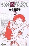 うる星やつら〔新装版〕(32) (少年サンデーコミックス)の画像