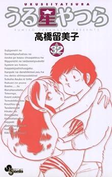 [高橋留美子]のうる星やつら〔新装版〕(32) (少年サンデーコミックス)