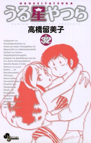 うる星やつら〔新装版〕(32) (少年サンデーコミックス)の拡大画像