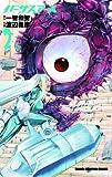 バーサスアース 2 (少年チャンピオン・コミックス)