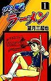突撃ラーメン (1)