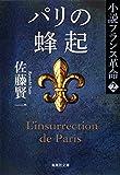 小説フランス革命 2 パリの蜂起 (集英社文庫)