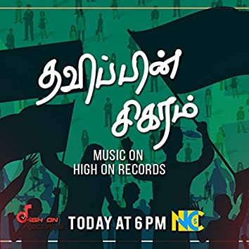 Thavippin Sigaram (feat. Ts Surya)