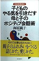 家庭教育読本 子どものやる気を引きだす母と子のポジティブ会話術